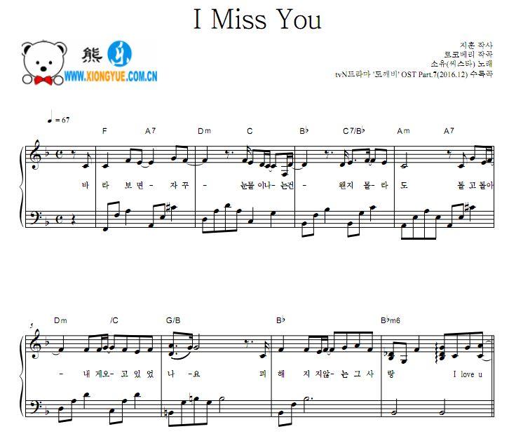 鬼怪i miss you钢琴谱
