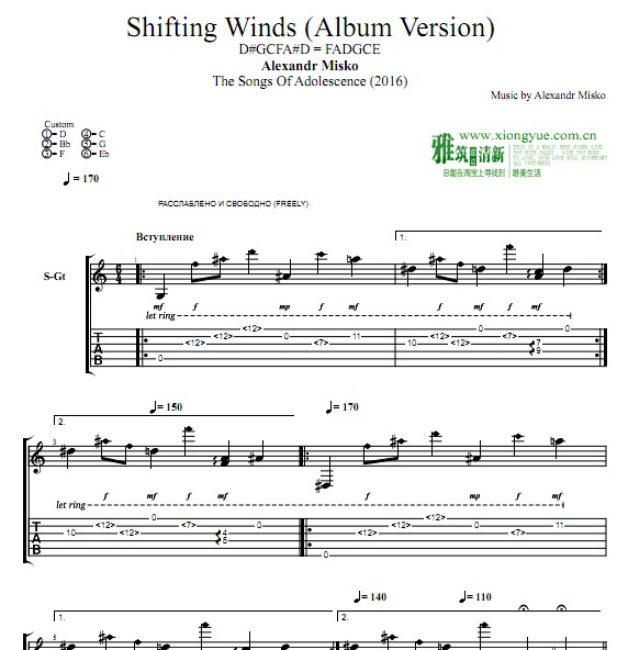 Alexandr Misko版  Shifting Winds吉他谱