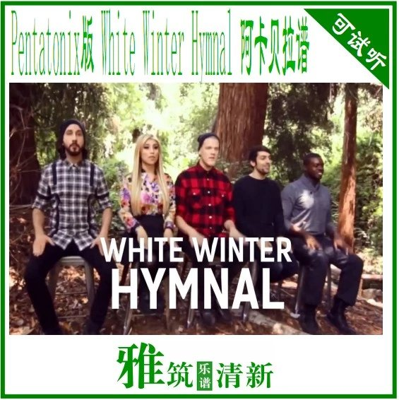 Pentatonix - White Winter Hymnal 阿卡贝拉谱